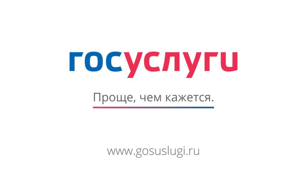 Госуслуги Артёмовский – официальный сайт, личный кабинет