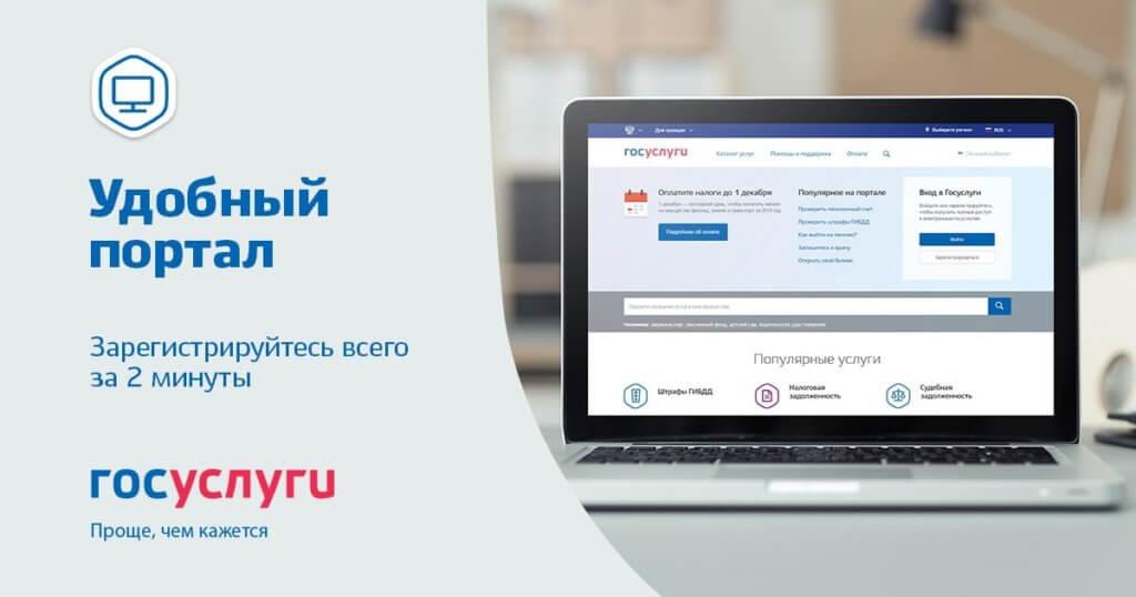 Пошаговая инструкция по регистрации на сайте Госуслуги